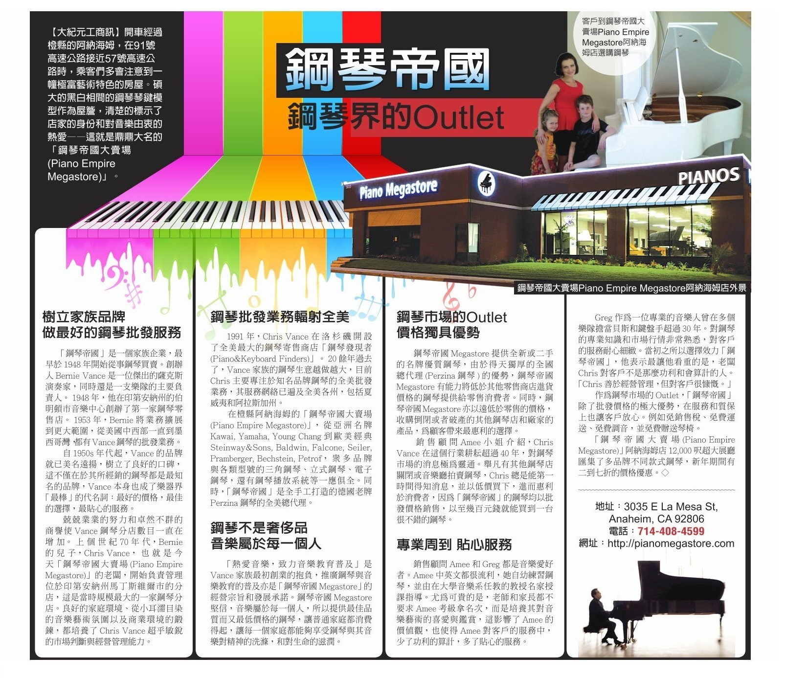Piano Megastore Article
