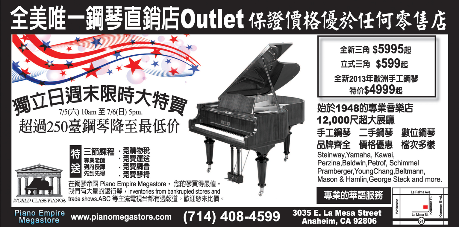 Piano Megastore Sale